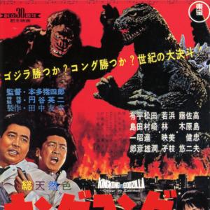 Cinéma japonais au Japon : les 10 plus gros succès